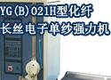 YG(B)021H型化纤长丝电子单纱强力机
