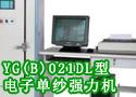 YG(B)021DL型电子单纱强力机