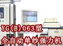 YG(B)063型全自动单纱强力机