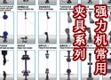强力机常用夹具系列