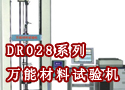 DR028系列万能材料试验机