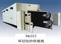 Mz312双层绞纱烘燥机