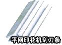 YX-300 平网印花机刮刀条