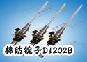 棉纺锭子D1202B