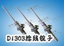D1303捻线锭子