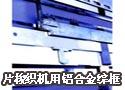 片梭织机用铝合金综框