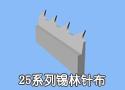 25系列锡林针布