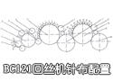 BC121回丝机针布配置