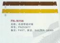 FN-N156 右剑带底衬板