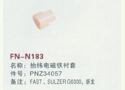 FH-N183 抬纬电磁铁衬套