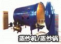 自动控制蒸汽式蒸纱机/蒸纱锅