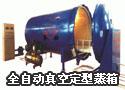 金轻全自动真空定型蒸箱