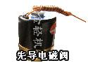 蒸箱专用二位三通先导电磁阀