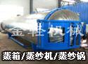 低弹丝高温高压定型蒸箱/蒸纱机/蒸纱锅