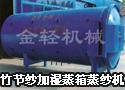 竹节纱加湿蒸箱蒸纱机