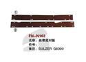FN-N162 剑带底衬板