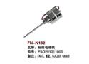 FN-N182 抬纬电磁铁