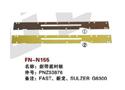 FN-N155 剑带底衬板
