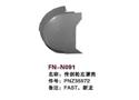 FN-N091 传剑轮左罩壳