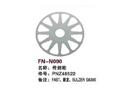 FN-N090 传剑轮