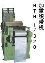 加重织带机 HTH 1/320