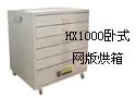HX1000卧式网版烘箱