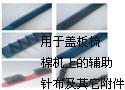 用于盖板梳棉机上的辅助针布及其它附件