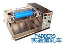 PADDERS 实验室轧车