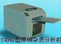 YG042型原棉杂质分析机