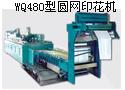 WQ480型圆网印花机