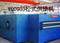 WQ0903松式烘燥机