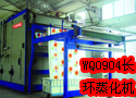 WQ0904长环蒸化机(LO0PSTEAMER)