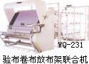 WQ-231 验布卷布放布架联合机