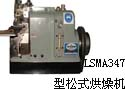 LSMA347 型松式烘燥机
