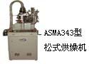 ASMA343 型松式烘燥机