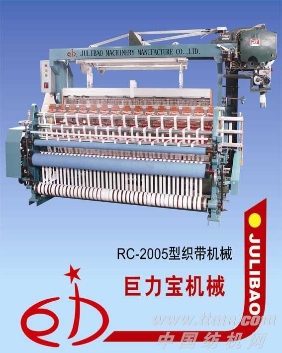 RC-2005 型织带机
