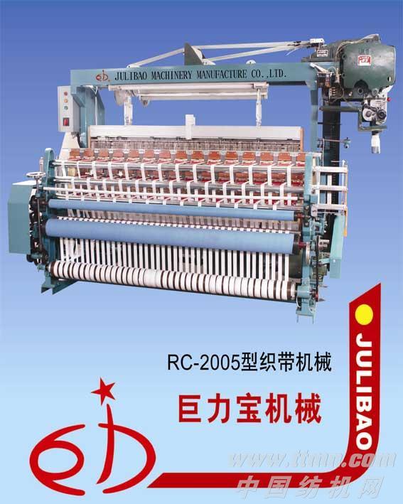 RC2005A型织带机