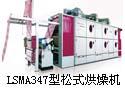 LSMA347型松式烘燥机