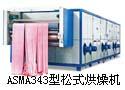 ASMA343型松式烘燥机