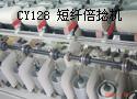 CY128 短纤倍捻机