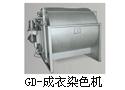 GD-成衣染色机