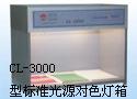 CL-3000 型标准光源对色灯箱