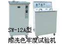 SW-12A型耐洗色牢度试验机