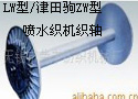 LW型/津田驹ZW型喷水织机织轴