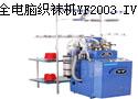 全电脑织袜机YF2003 IV