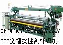 YF747A型180/200/220/230宽幅挠性剑杆织机