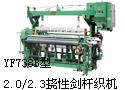 YF738B型2.0/2.3挠性剑杆织机
