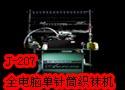 J-207全电脑单针筒织袜机