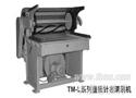 TM-L盖板针布清刷机