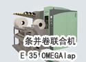 条并卷联合机 E 35 OMEGAlap